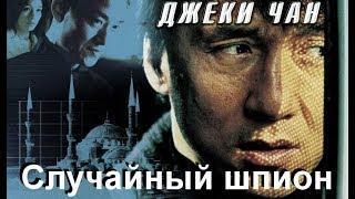 Случайный шпион (Джеки Чан) 2001 Фильм Боевик Зарубежные боевики
