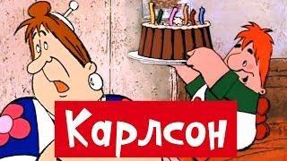 Сборник мультиков: МАЛЫШ И КАРЛСОН Мультфильмы Видео Мультики для детей