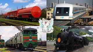 Изучаем поезда. Развивающее видео и тесты для детей