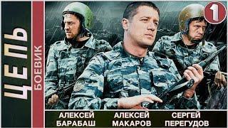 Цепь (2009). 1 серия. Детектив, боевик.