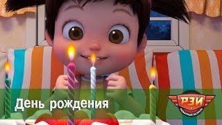 Рэй и пожарный патруль - День рождения. Анимационный развивающий сериал для детей. Серия 3.