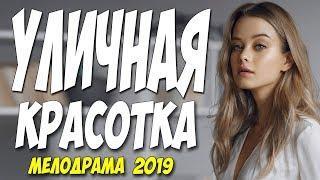 Фильм 2019 побрил ноги УЛИЧНАЯ КРАСОТКА Русские мелодрамы 2019 новинки HD