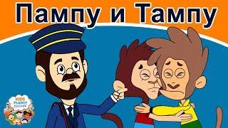 Пампу и Тампу | русские сказки | сказки на ночь | мультфильмы | сказки