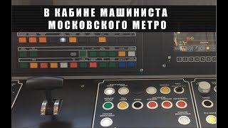 Новый поезд МОСКВА МЕТРО. В кабине машиниста Нового поезда метро Москва.