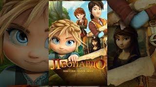 ЛЕОНАРДО Миссия Мона Лиза Мультфильм (2018) Мультики для детей Онлайн