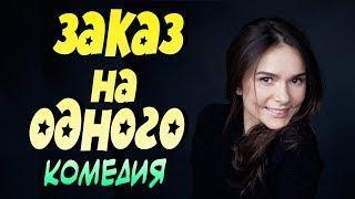 Шикарный фильм для семейного просмотра Заказ На Одного Русские комедии 2019 новинки