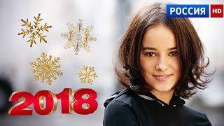 ПРЕМЬЕРА ПОРВАЛА ВСЕХ! «Подарок в Новый ГОД» Русские мелодрамы 2018 фильмы HD