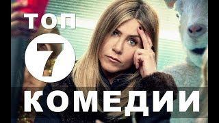 Новогодние рождественские комедии Топ-7