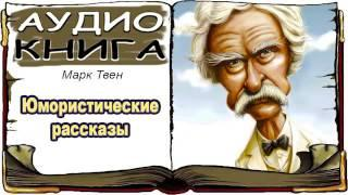 Юмористические рассказы Марка Твена - Аудиокнига