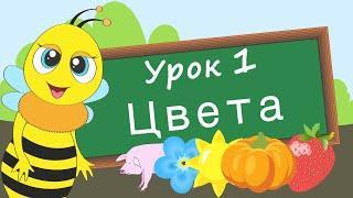Учим цвета. Урок 1. Развивающие видео для детей (раннее развитие ребенка).