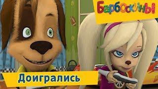 Доигрались Барбоскины Сборник мультфильмов 2019