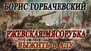 Б. ГОРБАЧЕВСКИЙ РЖЕВСКАЯ МЯСОРУБКА (ГЛАВА 01)