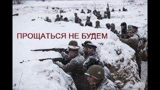 Фильм про войну ПРОЩАТЬСЯ НЕ БУДЕМ Фильмы Кино О войне Военные