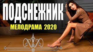 Сказочная мелодрама [[ ПОДСНЕЖНИК ]] Русские мелодрамы 2020 новинки HD 1080