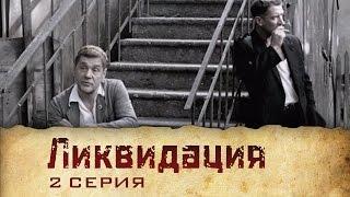 Ликвидация Сериал (2007) 2 Серия Фильм Боевик Детектив Российские сериалы