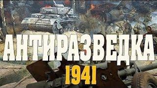СИЛЬНЫЙ ВОЕННЫЙ ФИЛЬМ АНТИРАЗВЕДКА 2017 ! Фильмы про Войну Фильмы 1941 45 !