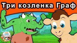 Три козленка Граф | русские сказки | сказки на ночь | мультфильмы | сказки