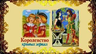 Королевство кривых зеркал Сказка Аудио-сказка Детская аудио-книга Онлайн