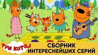Три Кота | Сборник интереснейших серий | Мультфильмы для детей