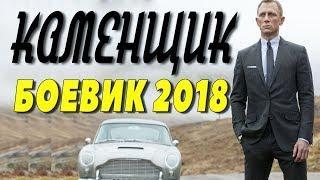 КАМЕНЩИК Фильм 2018 Боевик Детектив Кино Русские боевики