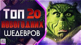 """ТОП 20 ШЕДЕВРОВ НА """"НОВЫЙ ГОД"""""""