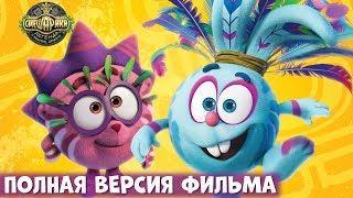 """СМЕШАРИКИ """"Легенда о Золотом Драконе"""" Полнометражный мультфильм для детей Мультики для детей"""