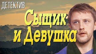 Детективный фильм про расследование по телам - Сыщик и Девушка Русские детективы новинки 2019