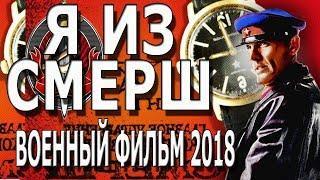 ШИКАРНЫЙ ФИЛЬМ Я ИЗ СМЕРШ Российский военный фильм 2018