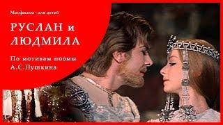 Руслан и Людмила. Серия 1 (сказка, реж. Александр Птушко, 1971 г.)