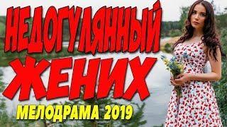 Фильм 2019 подарил свое сердце НЕДОГУЛЯННЫЙ ЖЕНИХ Русские мелодрамы 2019 новинки HD 1080P