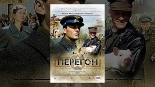 Фильм про войну ВОВ ПЕРЕГОН Фильм Кино Про летчиков Русские военные фильмы