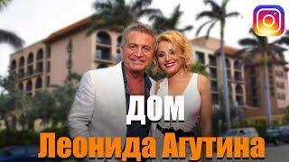 Где и Как Живет Леонид Агутин и Анжелика Варум