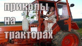 ПРИКОЛЫ НА ТРАКТОРАХ Смешные видео Приколы Про трактора