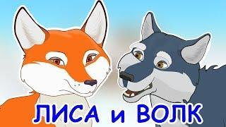 Русские народные сказки - Лисичка сестричка и серый волк | Лиса и Волк