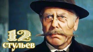 12 стульев С Мироновым 4 серия (1976) Сатирическая комедия | Фильмы Советские комедии