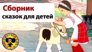 СКАЗКИ ДЛЯ ДЕТЕЙ Мультфильмы Сборник добрых мультиков для малышей Советские