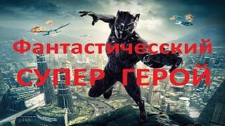 БОЕВИКИ 2020  Фильмы 2020 СУПЕРГЕРОЙ  Зарубежные боевики 2020 новинки HD
