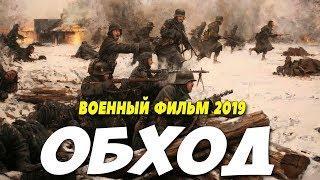 КРУЧЕ СПАРТЫ! Фильм 2019 ОБХОД Русские военные фильмы 2019 новинки HD 1080P
