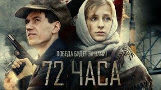 72 часа 2019 Русские Военные Фильмы 2019 Новинка 2019