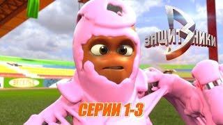 Мультфильм для детей | Защитники - Все серии подряд (1-3 серии)