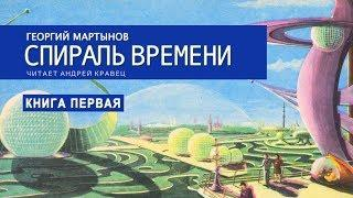 """Аудиокнига Г Мартынов """"Спираль времени"""" Книга 1 Читает Андрей Кравец"""