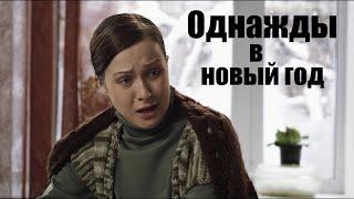 ОДНАЖДЫ В НОВЫЙ ГОД, мелодрама, русский новогодний фильм