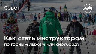 Как стать инструктором по горным лыжам или сноуборду. (Мария Веремьёва/Иван Лузин)