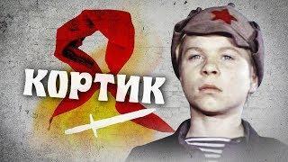 Кортик 1 серия (1973). Советский Детский фильм, приключения | Русские сериалы