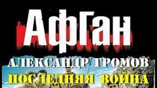 Александр Громов Последняя война 1