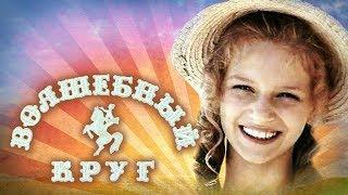ВОЛШЕБНЫЙ КРУГ 2 серия (1976) Советский фильм для детей Смотреть онлайн