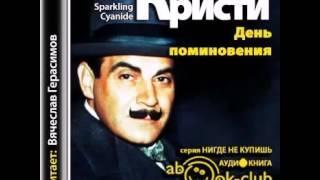 Агата Кристи - День поминовения Аудиокнига детектив