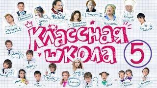 Классная школа Комедийный сериал для детей 5 серия Сериалы для детей