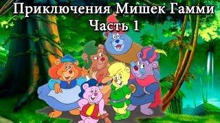 Мишки Гамми на русском все серии подряд Часть 1