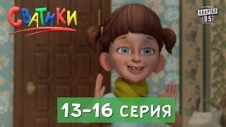 Мультсериал Сватики, 13 - 16 серии | Новые мультфильмы Смотрите бесплатно